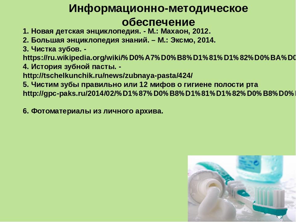 Информационно-методическое обеспечение 1. Новая детская энциклопедия. - М.: М...