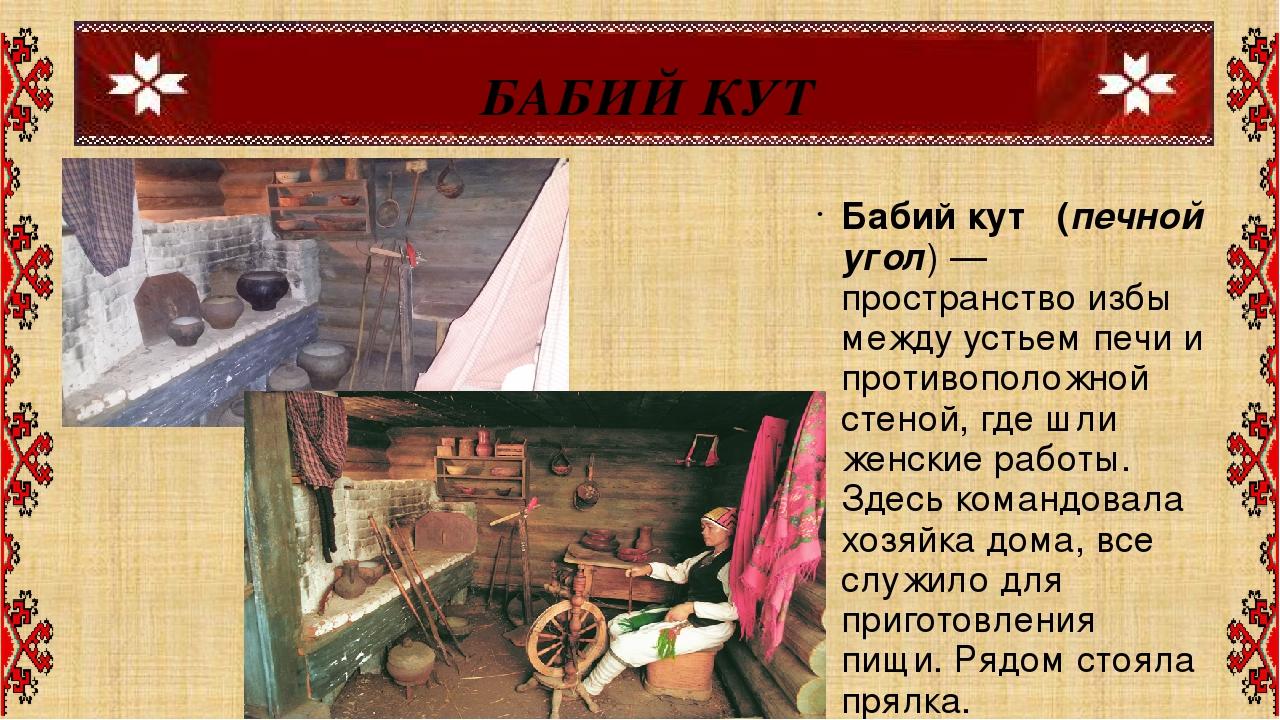 Картинки бабий кут в русской избе