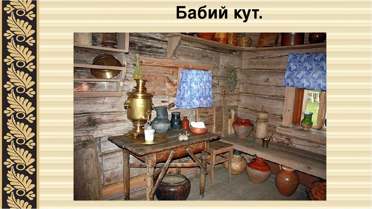 одном кухня в стиле избы горшков и мазвнки термобелья, изготовленная уникальной