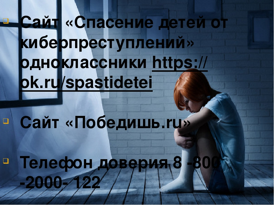 Сайт «Спасение детей от киберпреступлений» одноклассники https://ok.ru/spasti...