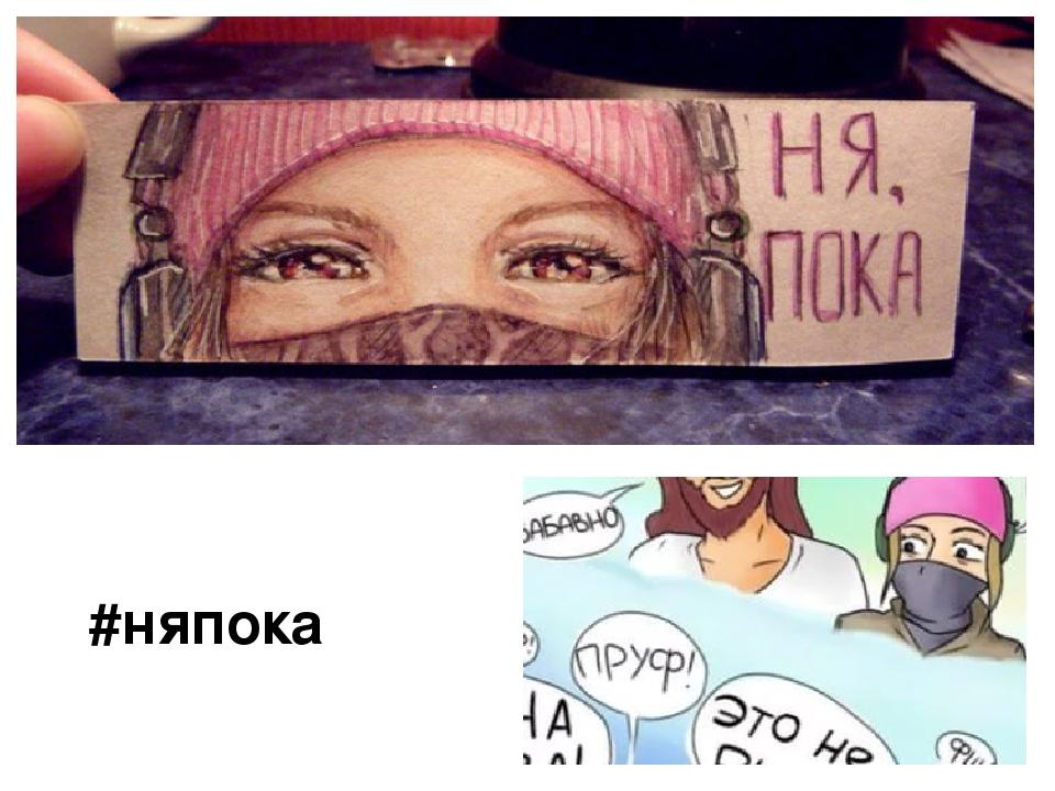 #няпока