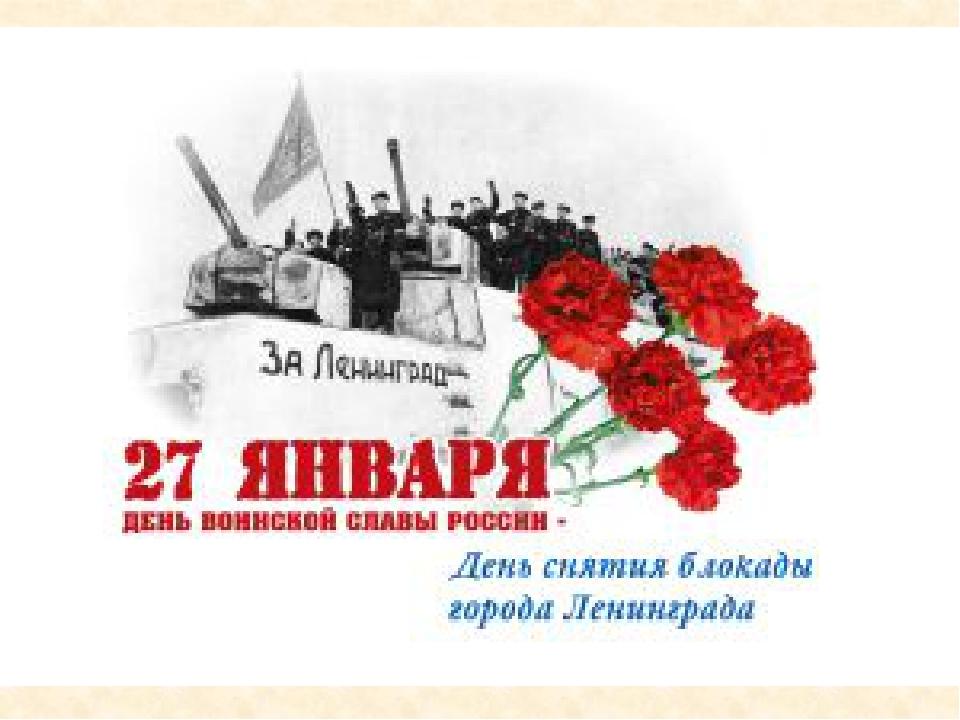 Открытки ко дню снятия блокады ленинграда шаблоны, лучшей девушке