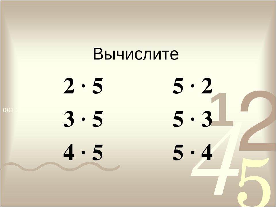 Вычислите 2 · 5 5 · 2 3 · 5 5 · 3 4 · 5 5 · 4