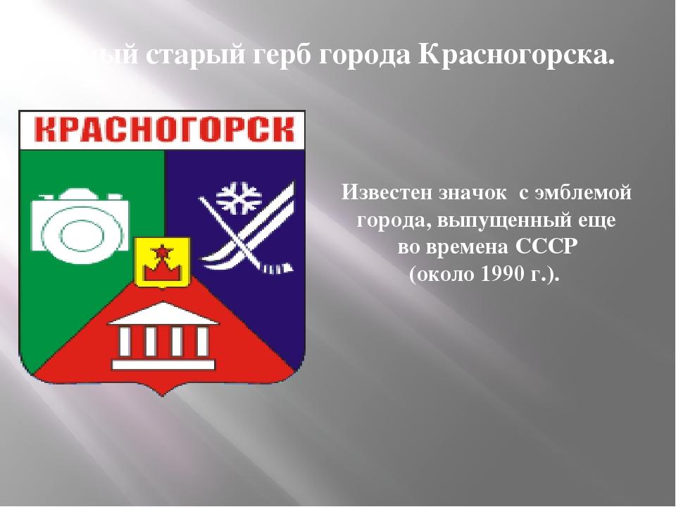 вячеслава герб красногорска фото осетра домашних