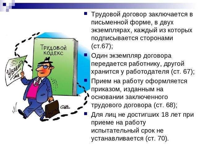 Трудовой договор заключается в письменной форме, в двух экземплярах, каждый и...