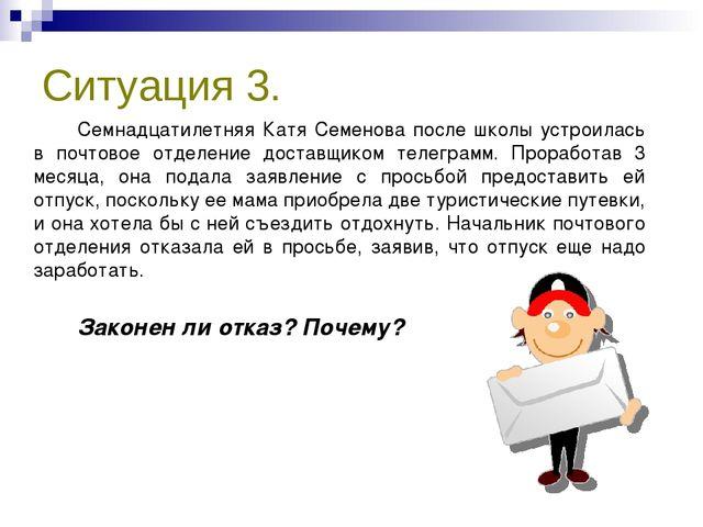 Ситуация 3. Семнадцатилетняя Катя Семенова после школы устроилась в почтово...