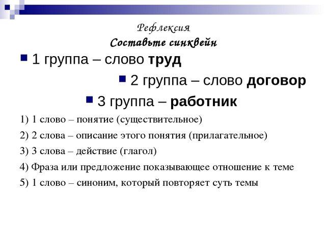Рефлексия Составьте синквейн 1 группа – слово труд 2 группа – слово договор 3...