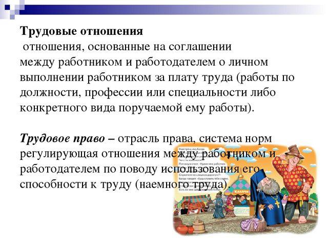 Трудовые отношения отношения, основанные на соглашении междуработникомираб...