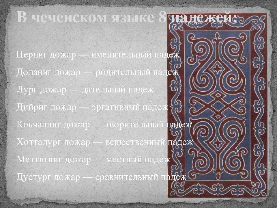 решебник чеченская язык