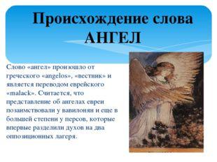 Слово «ангел» произошло от греческого «angelos», «вестник» и является перевод