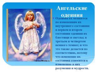 Ангельские одеяния Одеяния их меняются по изменениям их внутреннего состояния
