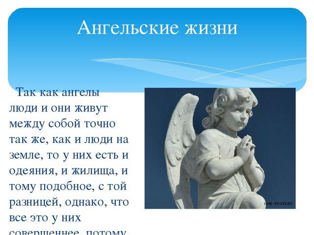 Так как ангелы люди и они живут между собой точно так же, как и люди на земл...