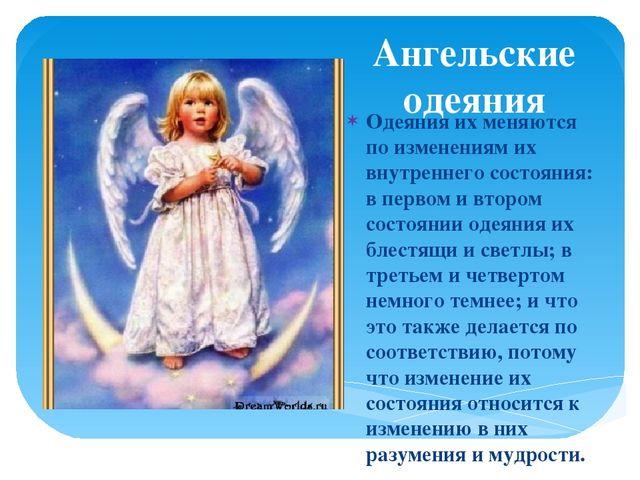 Ангельские одеяния Одеяния их меняются по изменениям их внутреннего состояния...