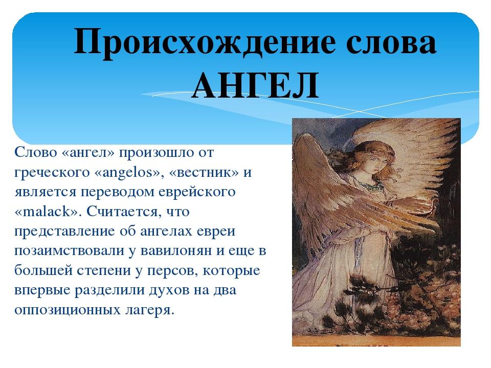 Слово «ангел» произошло от греческого «angelos», «вестник» и является перевод...