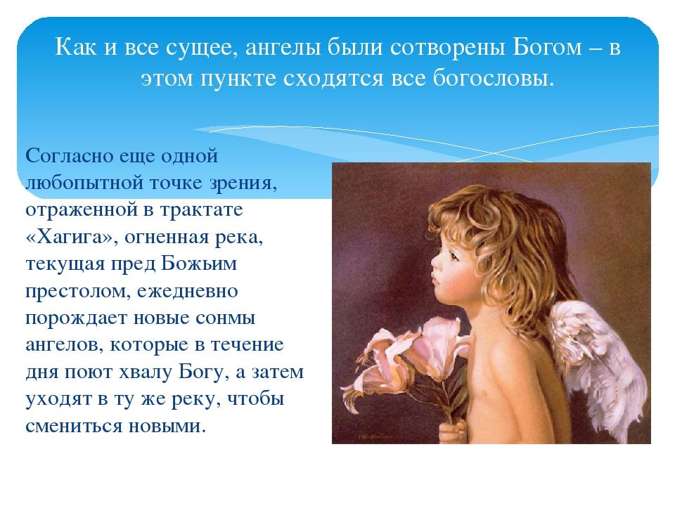 Согласно еще одной любопытной точке зрения, отраженной в трактате «Хагига», о...