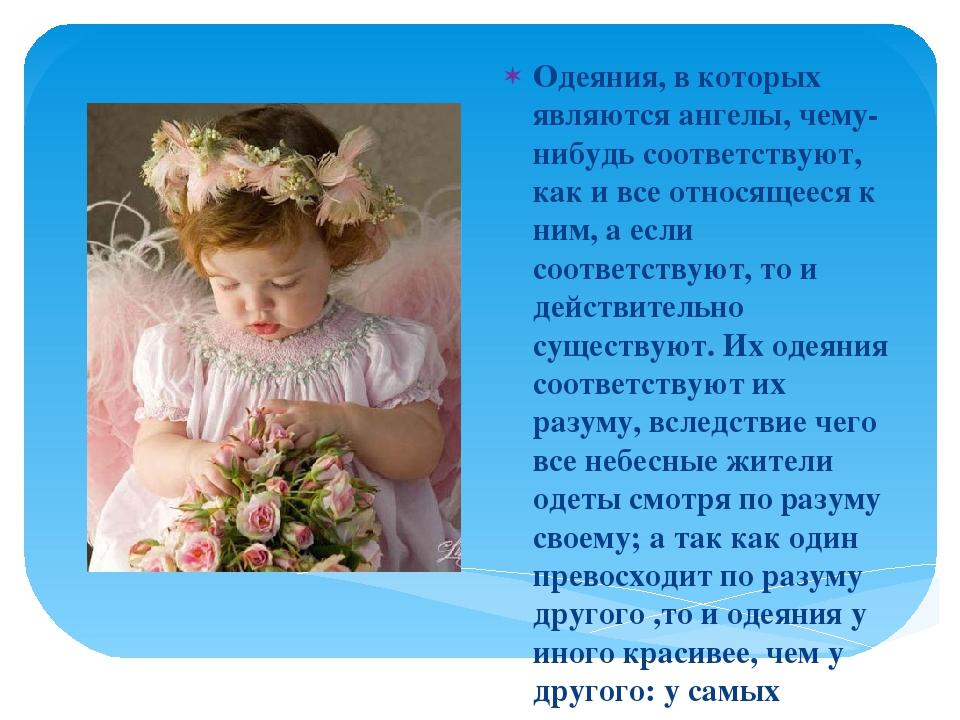 Одеяния, в которых являются ангелы, чему-нибудь соответствуют, как и все отн...