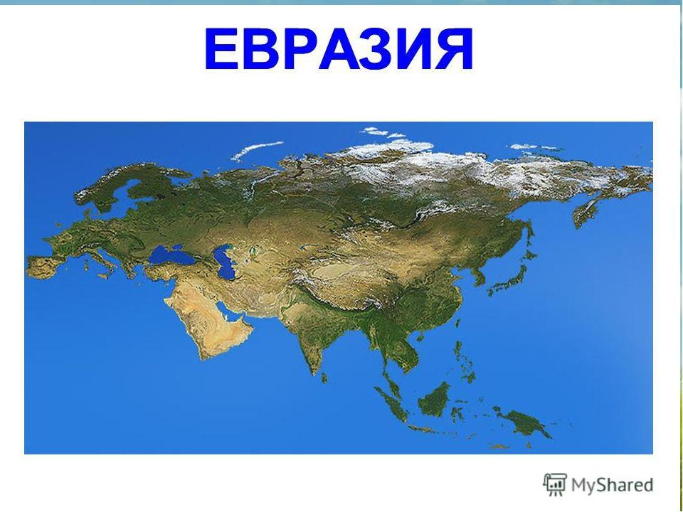 приглашают материк евразия с картинками инстаграмщиков есть