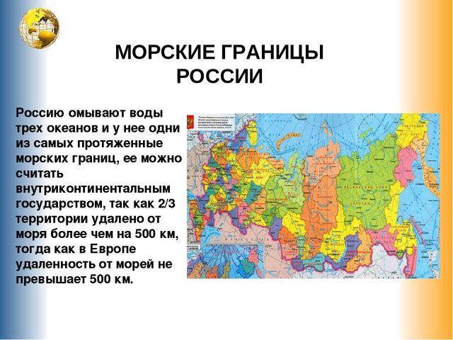 Сухопутная и морская граница россии со странами тех