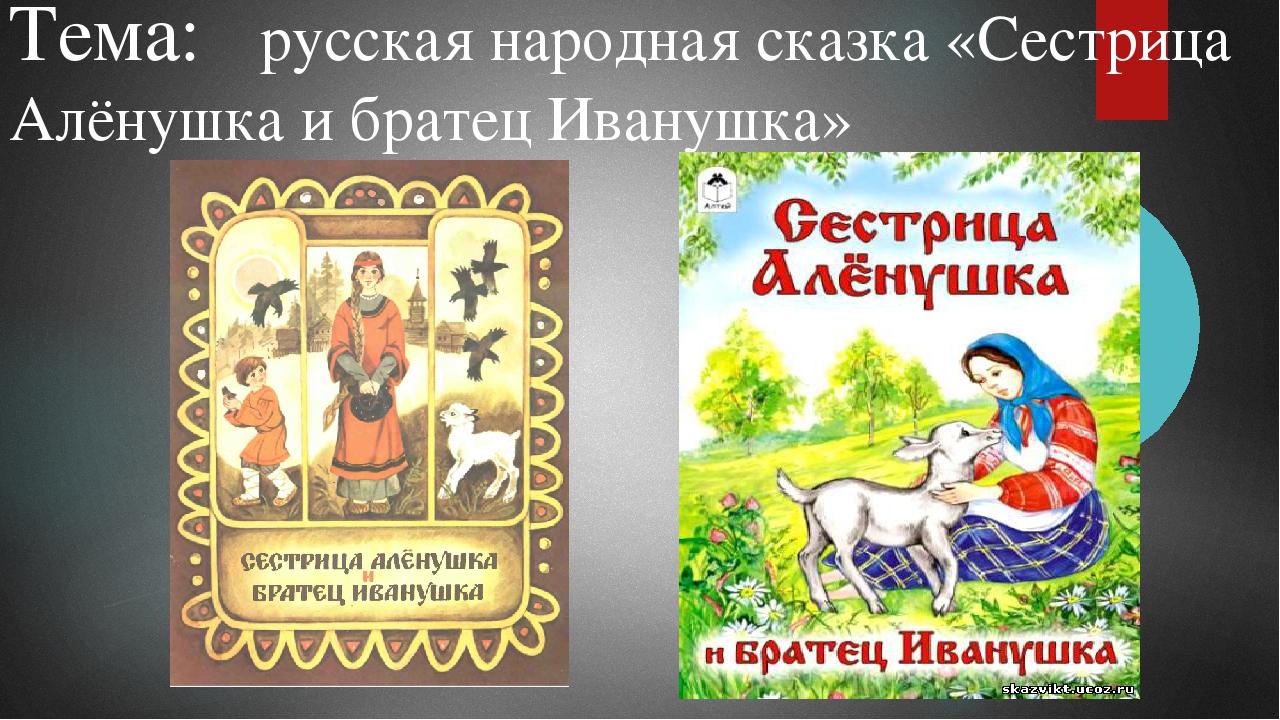 Выписать опорные слова из сказки сестрица алёнушка и братец иванушка