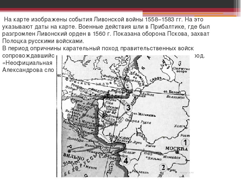 по 7 класс карты ливонская война истории контурные гдз