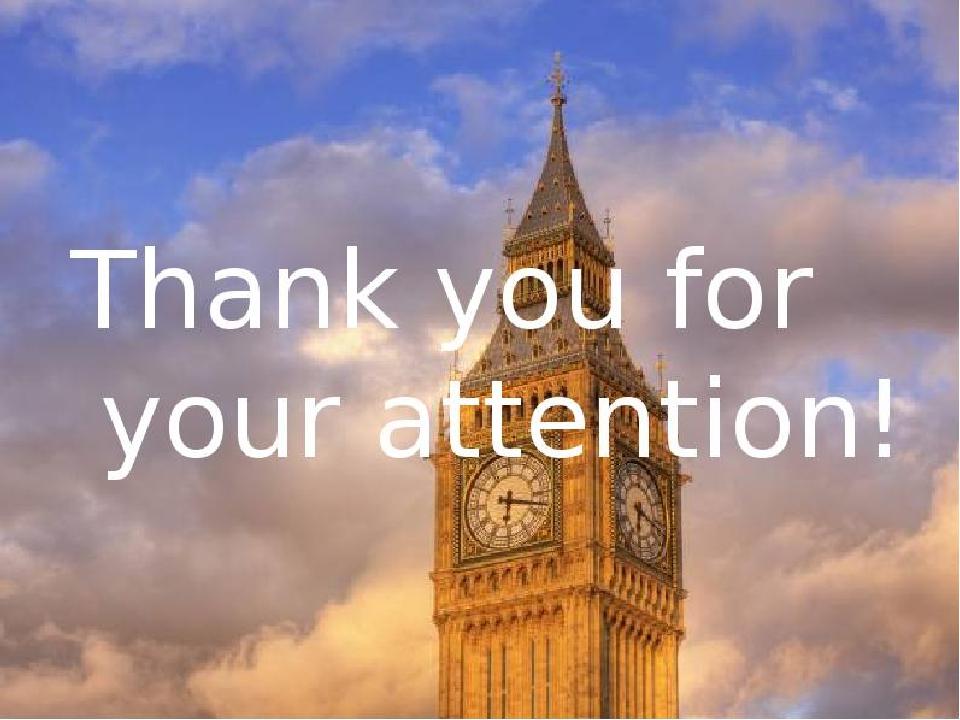 Своими, спасибо за внимание на английском картинки