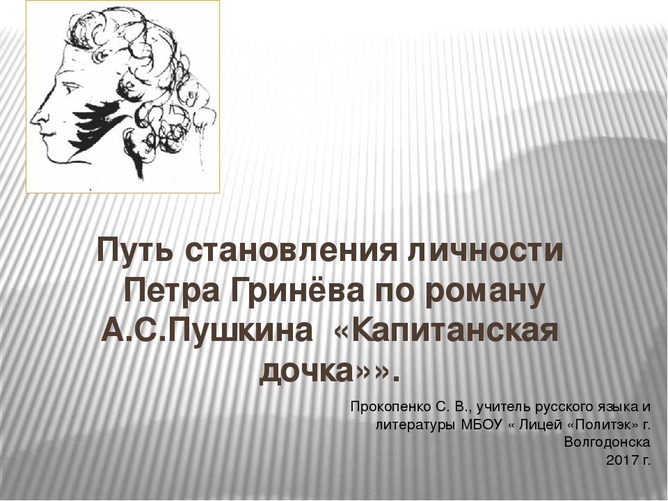 Путь становления личности Петра Гринёва по роману А.С.Пушкина «Капитанская до...