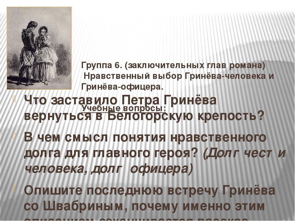Группа 6. (заключительных глав романа) Нравственный выбор Гринёва-человека и...