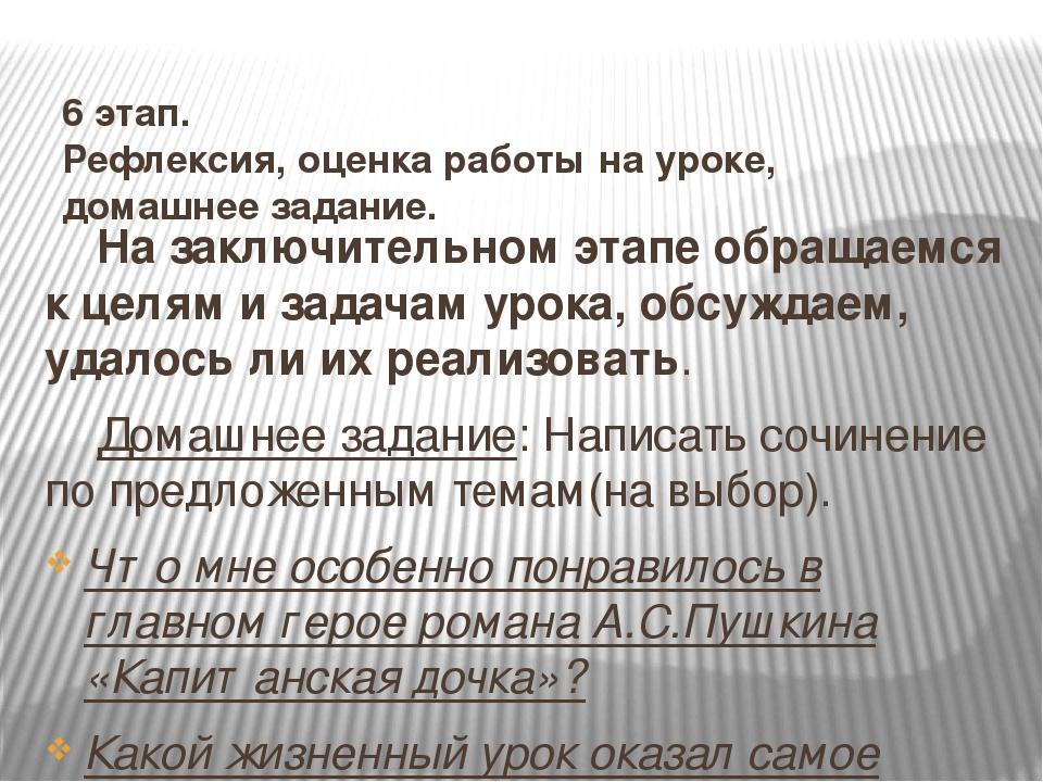 6 этап. Рефлексия, оценка работы на уроке, домашнее задание. На заключительно...