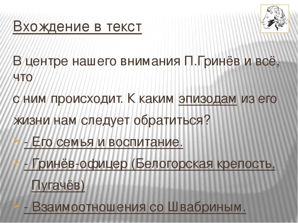 Вхождение в текст В центре нашего внимания П.Гринёв и всё, что с ним происход...