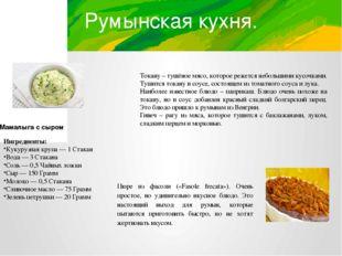 Румынская кухня. Мамалыга с сыром Ингредиенты: Кукурузная крупа—1Стакан Во