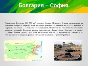 Болгария – София. Территория Болгарии 110 550 км², немного больше Исландии. С