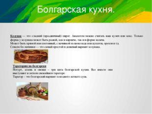 Болгарская кухня. Козунак— это сладкий (праздничный) пирог. Аналогом можно с