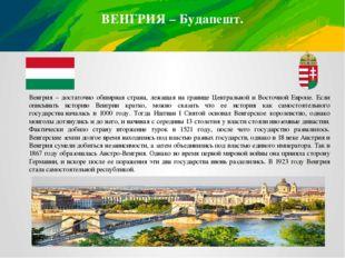 ВЕНГРИЯ – Будапешт. Венгрия – достаточно обширная страна, лежащая на границе