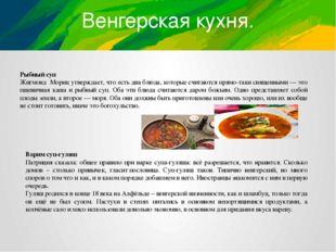 Венгерская кухня. Рыбный суп Жигмонд Мориц утверждает, что есть два блюда, ко