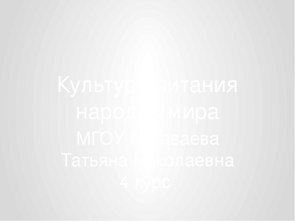 Культура питания народов мира МГОУ Караваева Татьяна Николаевна 4 курс