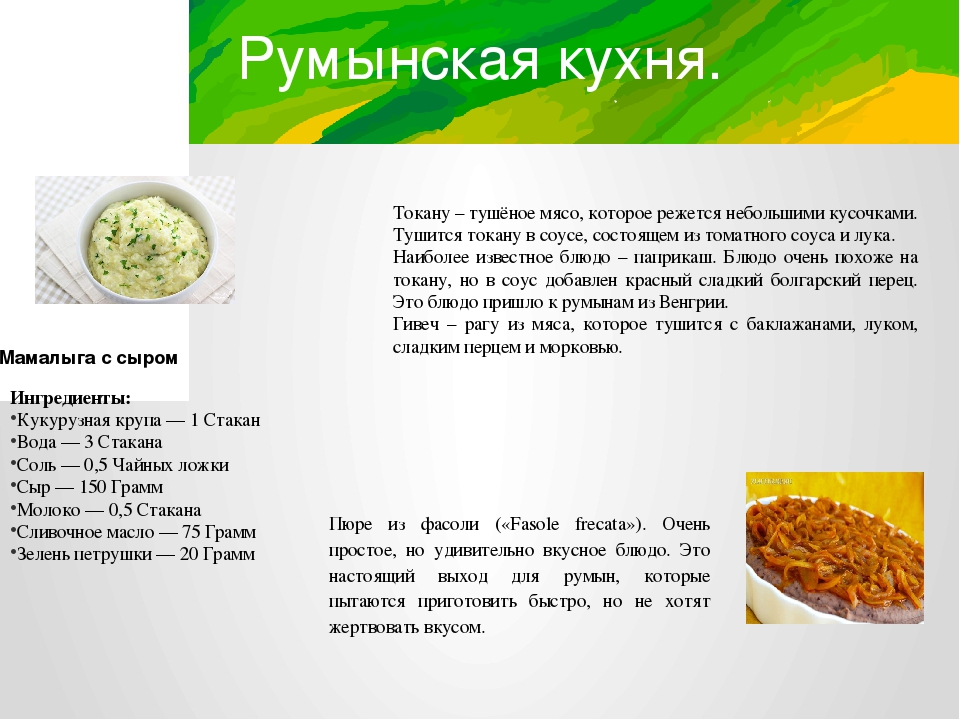 Румынская кухня. Мамалыга с сыром Ингредиенты: Кукурузная крупа—1Стакан Во...