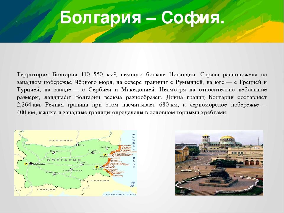 Болгария – София. Территория Болгарии 110 550 км², немного больше Исландии. С...