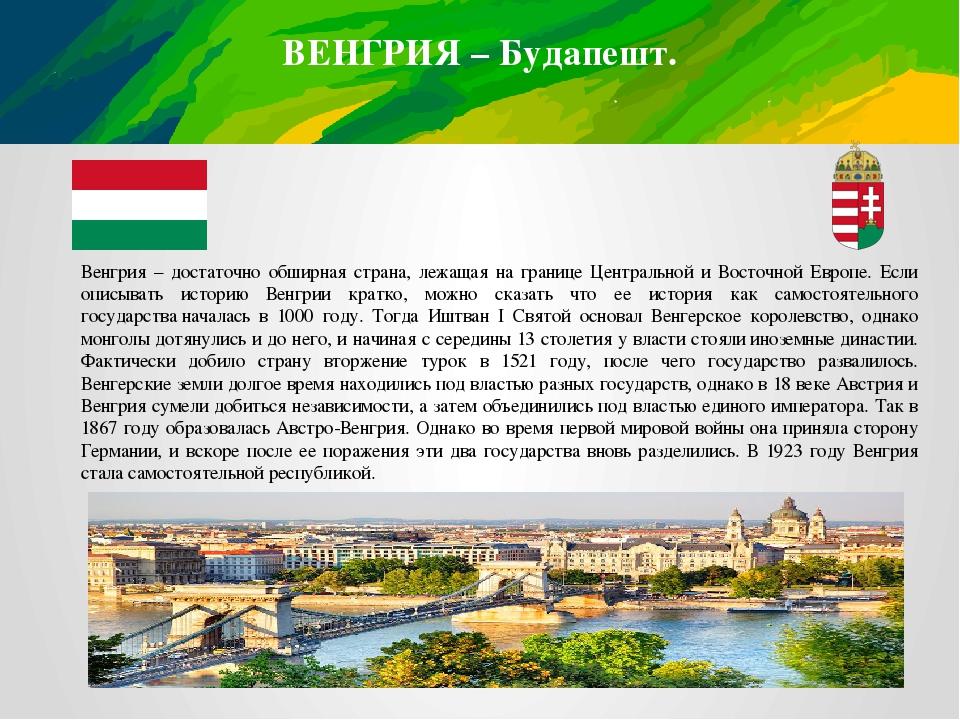 ВЕНГРИЯ – Будапешт. Венгрия – достаточно обширная страна, лежащая на границе...