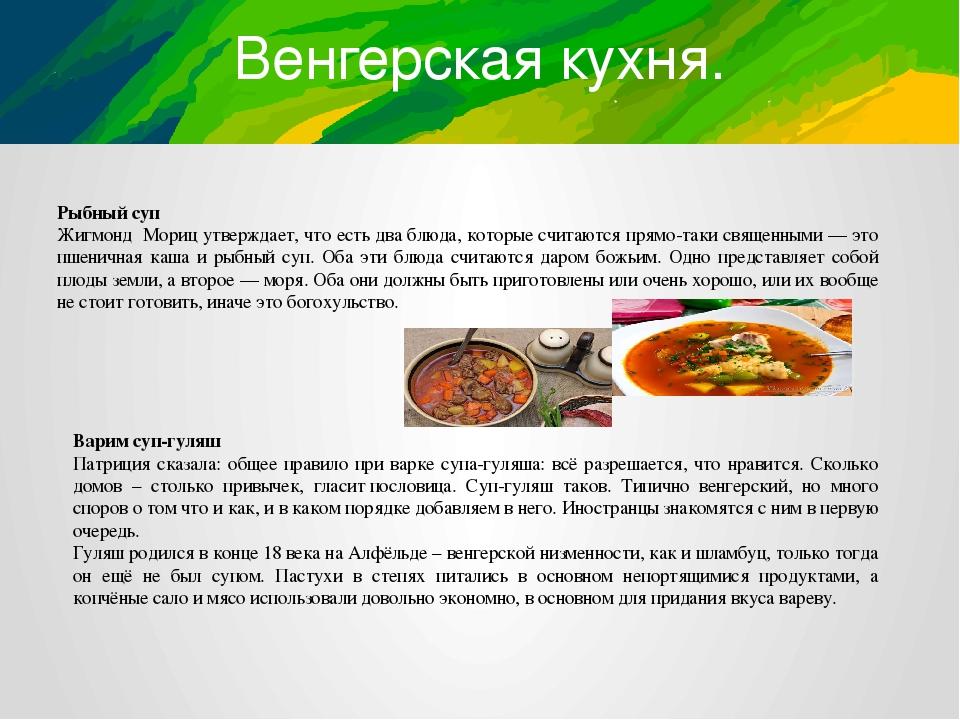 Венгерская кухня. Рыбный суп Жигмонд Мориц утверждает, что есть два блюда, ко...