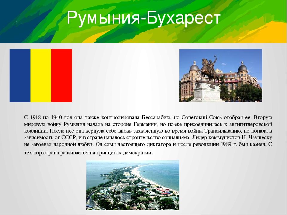 Румыния-Бухарест С 1918 по 1940 год она также контролировала Бессарабию, но С...