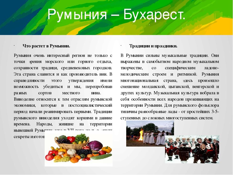 Румыния – Бухарест. Что растет в Румынии. Румыния очень интересный регион не...