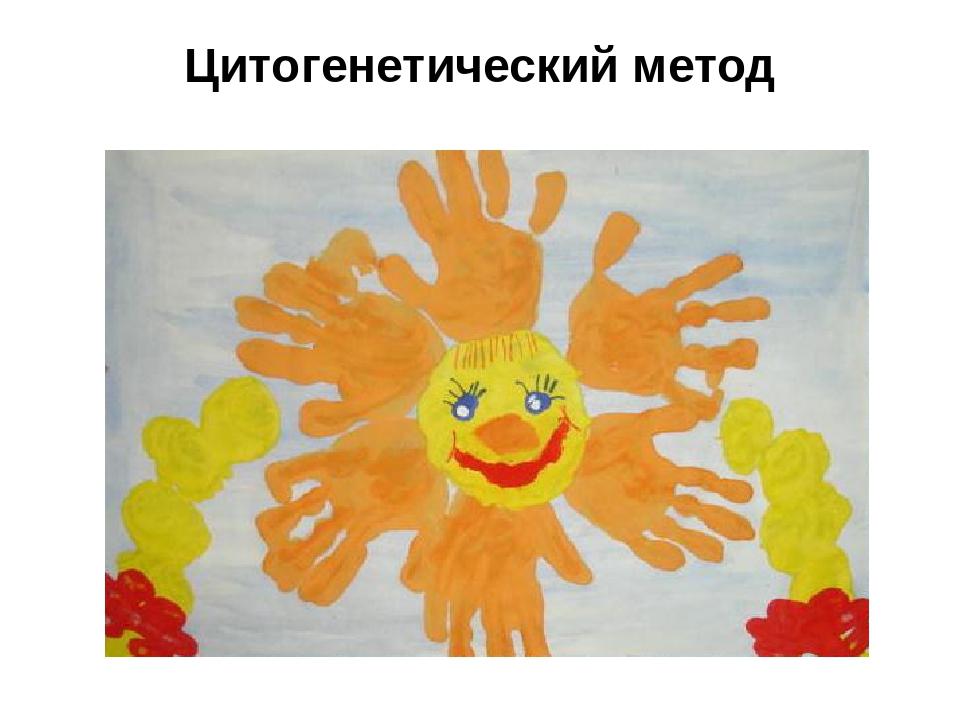 Цитогенетический метод 3. Цитогенетический метод. На слайде рисунок ребёнка с...