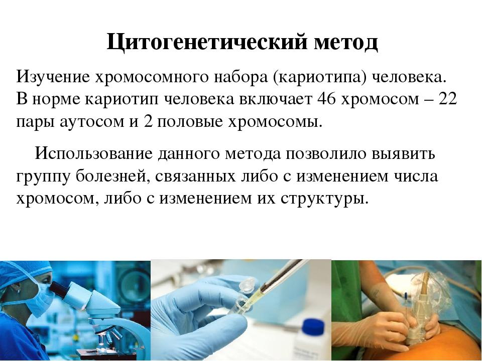 Цитогенетический метод Изучение хромосомного набора (кариотипа) человека. В...