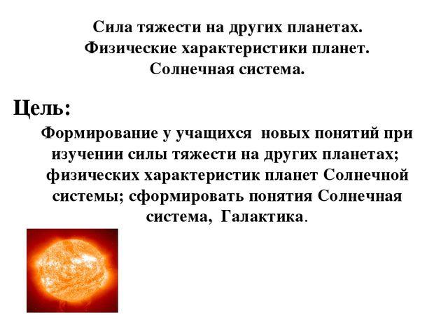 Доклад по физике на тему сила тяжести 3473