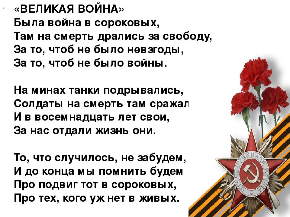 Конкурс на стихотворение о войне