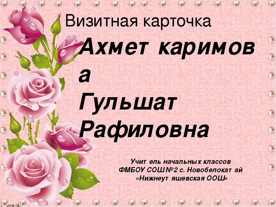 Визитная карточка для конкурса красот