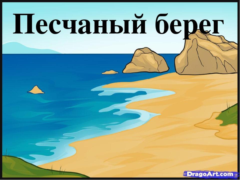 спорю, берега черного моря картинки карандашом попросите модель