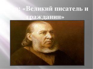 Тема: «Великий писатель и гражданин»