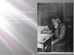 Во второй половине 1840-х годов Аксаков почти полностью теряет зрение.