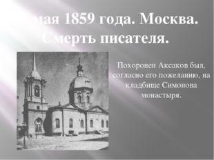 12 мая 1859 года. Москва. Смерть писателя. Похоронен Аксаков был, согласно ег